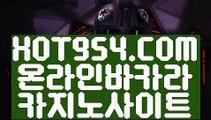 『강원랜드 배팅한도 』《현장바카라》 『『→ HOT954.COM ←』』마이다스카지노라이센스《현장바카라》『강원랜드 배팅한도 』