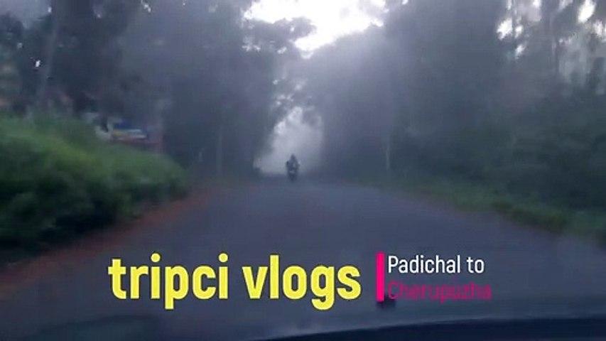 Padichal to Cherupuzha || Tripci Vlogs || Mala|| Vlog #2 aam
