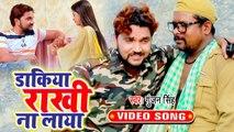Gunjan Singh का सबसे सुपरहिट रक्षाबंधन गीत 2019 - डाकिया राखी ना लाया - New Raksha Bandhan Song 2019