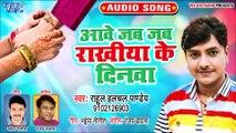 Rahul Hulchal Pandey का सबसे हिट राखी गीत 2019 | आवे जब जब राखी के दिनवा | Raksha Bandhan Geet 2019