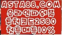 【파워볼놀이터】【안전파워볼】파워볼사이트운영✅【   ASTA88.COM  추천코드 2580  】✅파워볼실시간머니【안전파워볼】【파워볼놀이터】