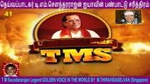T M Soundararajan Legend-  பாட்டுத்தலைவன் டி.எம்.எஸ்  Episode - 41