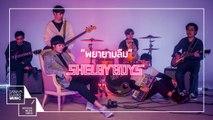 พยายามลืม | Shelby Boys [Official MV]