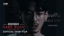 [ALBUM DARKROOM 01] REDECORATE (ห้องที่ไม่เคยสว่าง - The Yers) [Official Short Film]