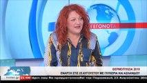 Τελετή Έναρξης για τα «Θερμοπύλεια 2019» με μια μεγάλη συναυλία της Γλυκερίας και της Μελίνας Ασλανίδου
