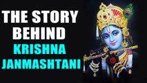 Janmashtami: Story behind Krishna's birth | Oneindia News