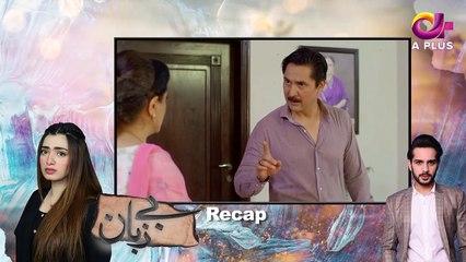 Bezuban - Episode 36 | Aplus Dramas | Usama Khan, Nawal Saeed, Junaid Akhter, Mahlaqa Baloch