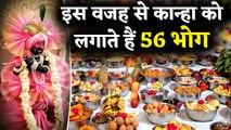जन्माष्टमी 56 Bhog का महत्त्व | Chappan BHOG | क्यों चढ़ाएं श्रीकृष्ण को 56 भोग | Boldsky