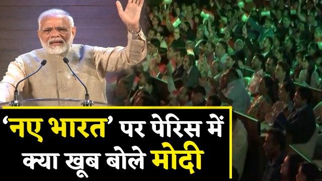 PM Modi ने Paris में New India पर दिया जबरदस्त भाषण, देखें Video | वनइंडिया हिंदी