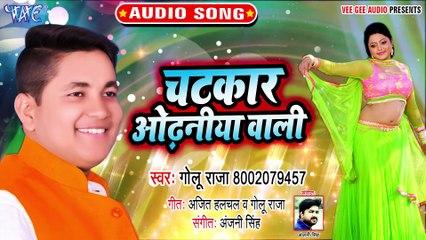 चटकर ओढनिया वाली  Golu Raja का सबसे बड़ा हिट गाना 2019  Latest Superhit Bhojpuri Songs 2019