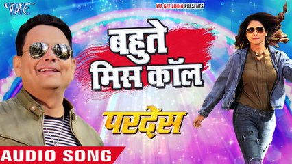 बहुते मिस कॉल - Pardes Movie Song - Kalpana, Tarun Tufani - Bhojpuri Hit Movie Song 2019