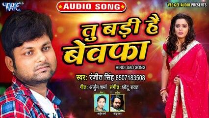 तू बड़ी है बेवफा - 2019 का सबसे बड़ा दर्दभरा गाना - Ranjeet Singh - New Hindi Sad Songs 2019