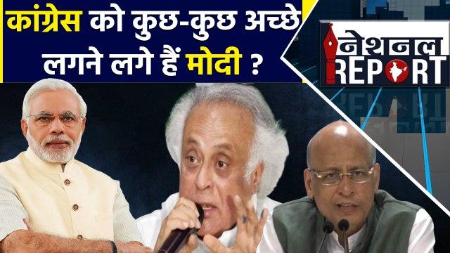 PM Modi का मुक़ाबला कैसे करेगी Congress ? | वनइंडिया हिन्दी