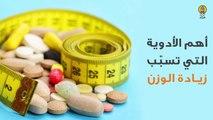 أهم الأدوية التي تسبب زيادة الوزن
