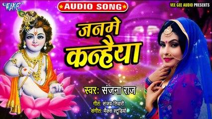 जन्मे कन्हैया - Sanjana Raj का सबसे हिट जन्माष्टमी स्पेशल कृष्ण भजन - Latest Bhojpuri Krishna Bhajan