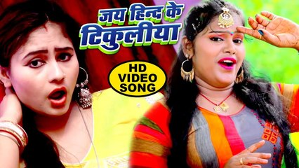 2019 का सबसे नया #Pushpa_Rana का जबरदस्त वीडियो सांग - जय हिन्द के टिकुलिया