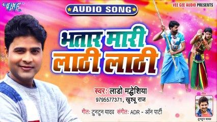 भतार मारी लाठी लाठी - Lado Madheshiya का सबसे धाकड़ हिट गाना - Khushboo Raj - Bhojpuri New Song 2019