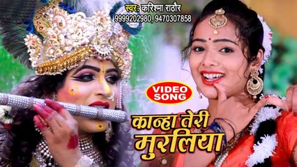 Krishna Janmashtami Video Song | कान्हा तेरी मुरलिया | Karishma Rathore | New Krishna Bhajan 2019