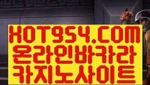 『COD총판 』《해외카지노불법》 (°→ HOT954.COM ←°)온라인바카라《해외카지노불법》『COD총판 』