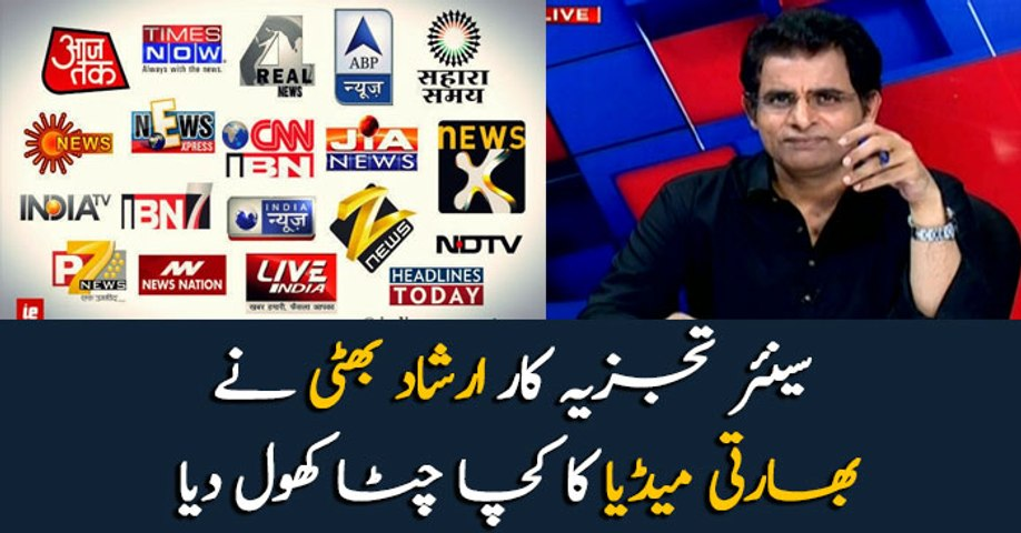 Irshad Bhtti exposes real face of Indian media