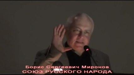 Что мы можем противопоставить Кремлю - Борис Миронов