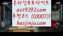 ✅농구실시간✅  BB   실제토토사이트   https://www.hasjinju.com  실제토토[x]Ψψψ 라이브스코어δ실시간토토   BB  ✅농구실시간✅