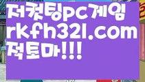 【풀팟홀덤토너먼트】【로우컷팅 】【rkfh321.com 】♂️임팩트게임【rkfh321.com 】임팩트게임pc홀덤pc바둑이pc포커풀팟홀덤홀덤족보온라인홀덤홀덤사이트홀덤강좌풀팟홀덤아이폰풀팟홀덤토너먼트홀덤스쿨강남홀덤홀덤바홀덤바후기오프홀덤바서울홀덤홀덤바알바인천홀덤바홀덤바딜러압구정홀덤부평홀덤인천계양홀덤대구오프홀덤강남텍사스홀덤분당홀덤바둑이포커pc방온라인바둑이온라인포커도박pc방불법pc방사행성pc방성인pc로우바둑이pc게임성인바둑이한게임포커한게임바둑이한게임홀덤텍사스홀