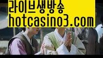 【실시간】【생중계카지노】인터넷카지노-[[[ねね hotcasino3.comねね]]인터넷바카라【실시간】【생중계카지노】