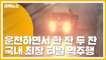 [자막뉴스] 운전하면서 음주...국내 최장 터널서 역주행 / YTN