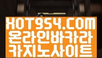 #조나단   #송유빈    【【 HOT954.COM 】】 마이다스카지노 실시간카지노  #실시간현지중계   【【 HOT954.COM 】】 마이다스카지노 #킹치메인   #김소희     【【 HOT954.COM 】】 마이다스카지노 호텔카지노사이트  #마이다스카지노   【【 HOT954.COM 】】 마이다스카지노  88카지노   【【 HOT954.COM 】】마이다스카지노   #카지노  온라인바카라   【【 HOT954.COM 】】 마이다스카지노  #인터넷바카라
