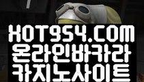 『불법게임 』《필리핀 바카라》 『『→ HOT954.COM ←』』해외카지노사이트《필리핀 바카라》『불법게임 』