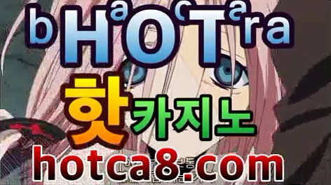 ❚실시간카지노❚➚➚ hotca8.com  |shianboom78/pins/카지노고수 ( Θ【Θ) -바카라사이트 코리아카지노 온라인바카라 온라인카지노 마이다스카지노 바카라추천 모바일카지노 ❚실시간카지노❚➚➚ hotca8.com  |shianboom78/pins/