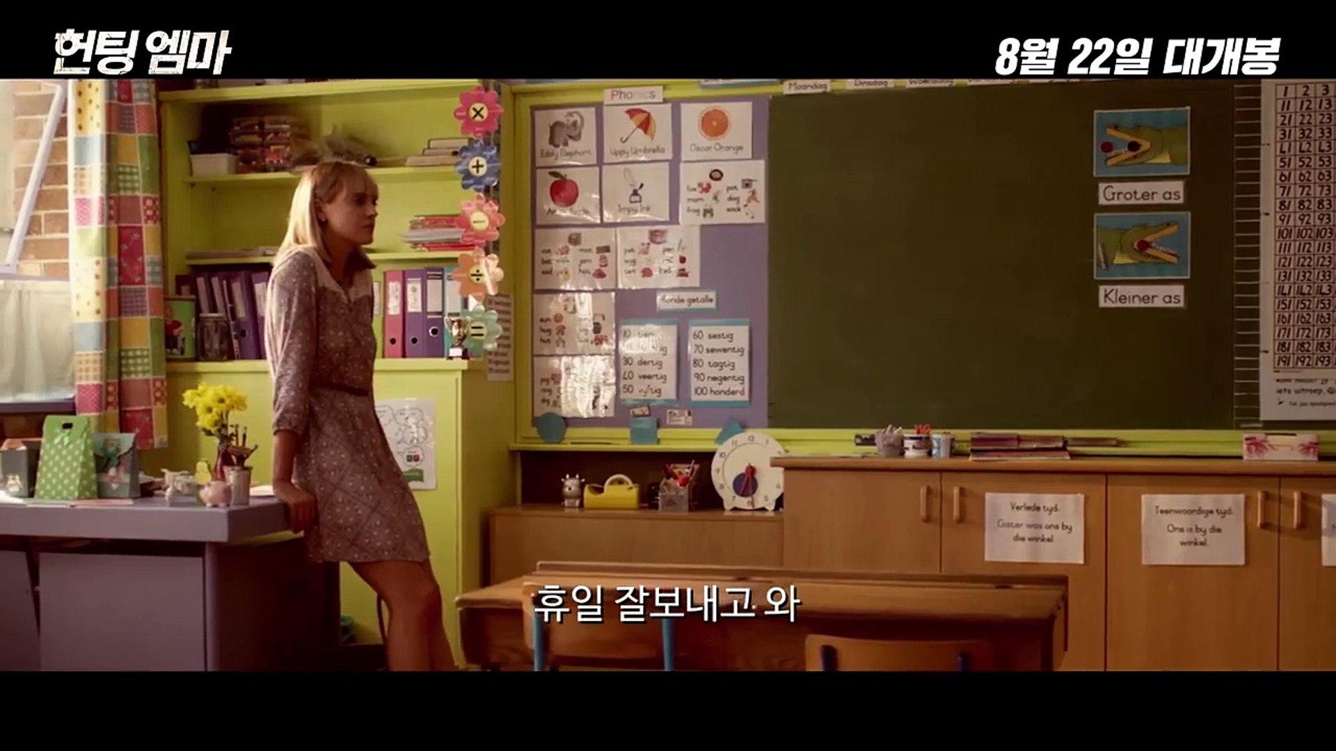 영화 [헌팅 엠마] 메인 예고편