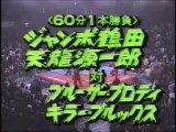 Jumbo Tsuruta/Genichiro Tenryu vs Bruiser Brody/Killer Brooks (All Japan March 16th, 1985)