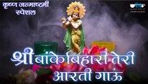 कृष्णा जन्माष्टमी स्पेशल आरती । श्री बांके बिहारी तेरी आरती गाऊ | Krishna Bhajan | Krishna Aarti