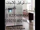 ارقام تليفون صيانة ثلاجات  كلفينيتور 0235700997 01093055835 مدينة الشروق كلفينيتور