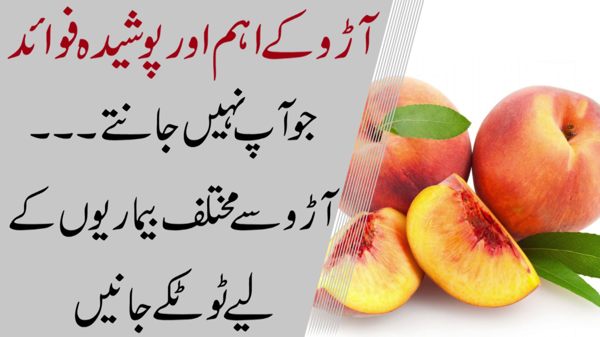 aaro ke fayde in urdu || peach benefits || peach ke faide || آڑو کے زبردست فائدے
