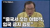 """與, 신종 코로나 확산에 """"중국 여행객 입국 금지 검토"""" / YTN"""