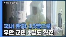 국내 신종 코로나 환자 15명으로 늘어...교민 1명도 확진 / YTN