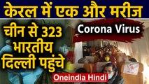 Kerala में Corona Virus के दूसरे मामले की पुष्टि, China से लौटा था Patient | वनइंडिया हिंदी