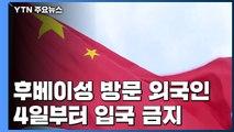 중국 후베이성 방문 외국인 4일부터 입국 금지 / YTN