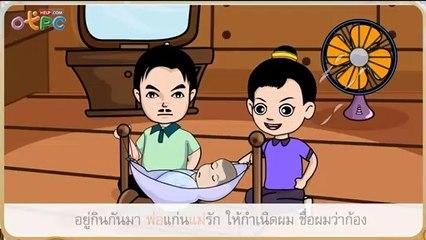 สื่อการเรียนการสอน เรื่องเล่าของก้องป.2ภาษาไทย