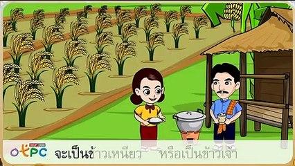 สื่อการเรียนการสอน โรงเรียนต้นไม้ ป.2 ภาษาไทย