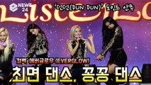 '컴백' 에버글로우 (EVERGLOW), '던던(DUN DUN)' 포인트 안무 공개! '최면 댄스, 꽁꽁 댄스'