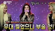 '컴백' 에버글로우 (EVERGLOW), '던던' 무대 찢었으니 이젠 부술 것! '강렬 퍼포먼스'