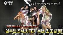 '컴백' 에버글로우 (EVERGLOW), '살루트(SALUTE)' 무대 최초공개! '스파클링 시크의 서막'