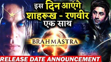 Finally Shahrukh Khan And Ranbir Kapoor Starrer Film BRAMHASTRA Release Date Announced