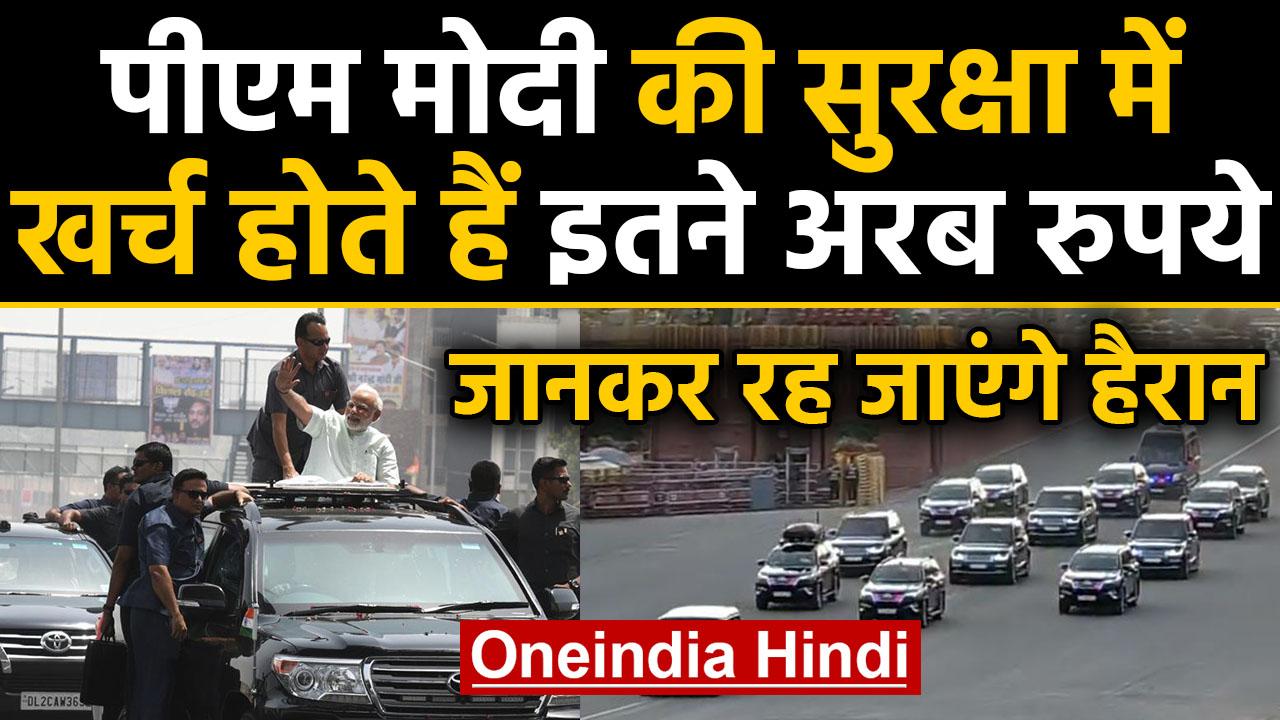 PM Modi की Security में हो रहे अरबों खर्च, SPG का बढ़ा Budget जानकर हो जाएंगे हैरान | वनइंडिया हिंदी