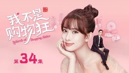 我不是購物狂 34   Rebirth of Shopping Addict 34(王陽明、孟子義、李燊等主演)