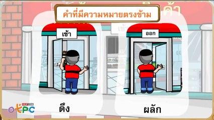 สื่อการเรียนการสอน ความหมายตรงข้าม และการประสมคำ ป.2 ภาษาไทย